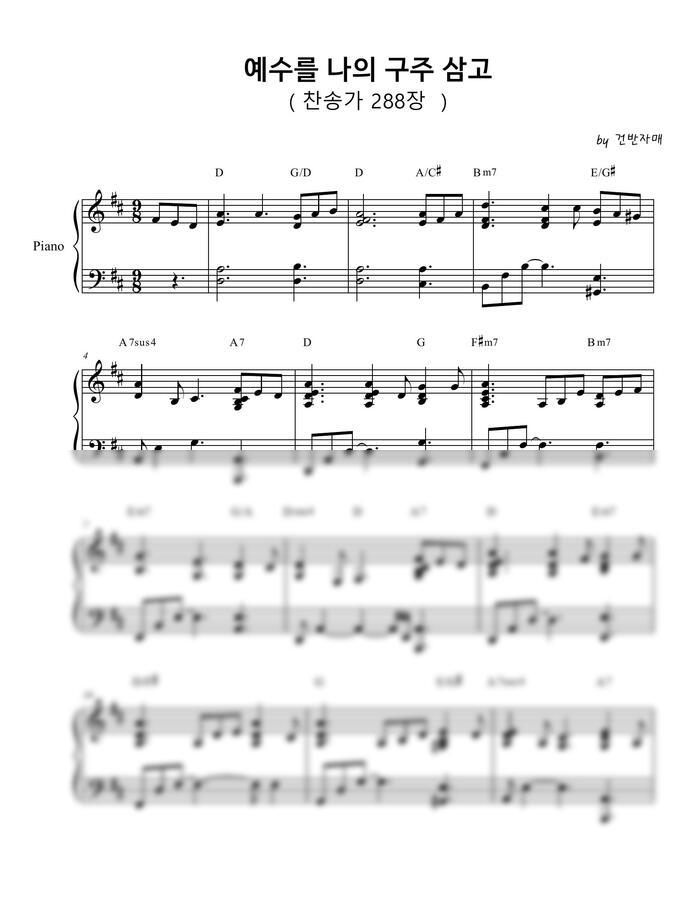 찬송가288장 - 예수를 나의 구주 삼고 (피아노 반주) by 건반자매