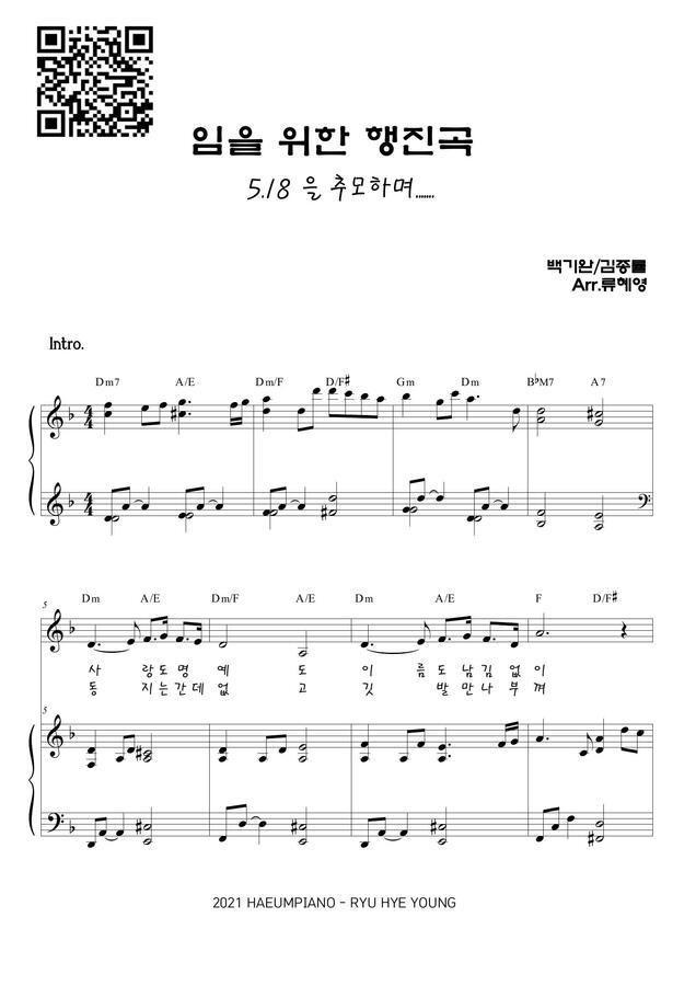 백기완/김종률 - 임을 위한 행진곡 (반주악보) by 류혜영피아노