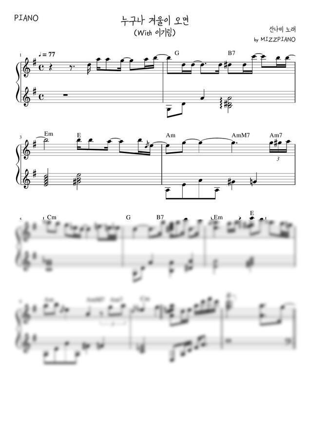 잔나비 - 누구나 겨울이 오면 by 미쯔피아노