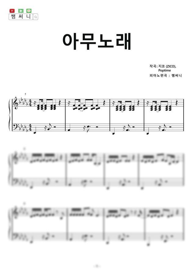 지코 (ZICO) - 아무노래 (원키+쉬운키) by 쌤써니