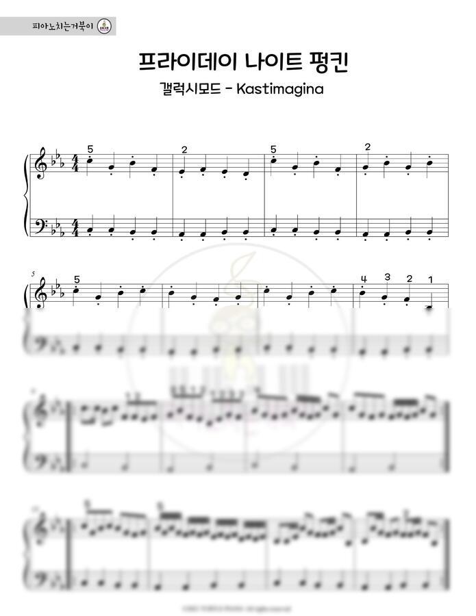 프라이데이나이트펑킨 - 갤럭시 (Kastimagina) (계이름없는악보) by 피아노치는거북이