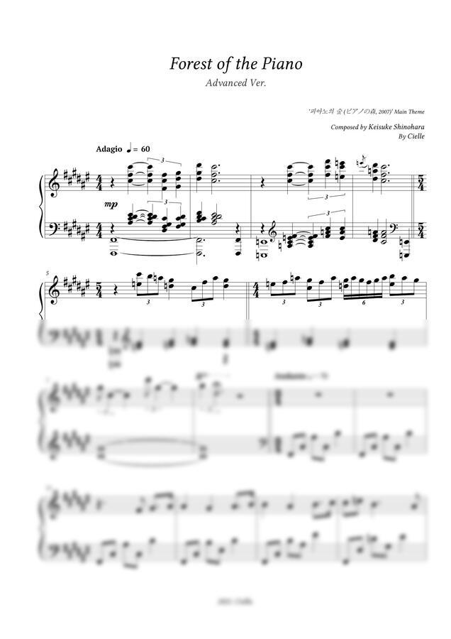피아노의 숲 OST - Forest Of The Piano (Advanced Ver.) by Cielle