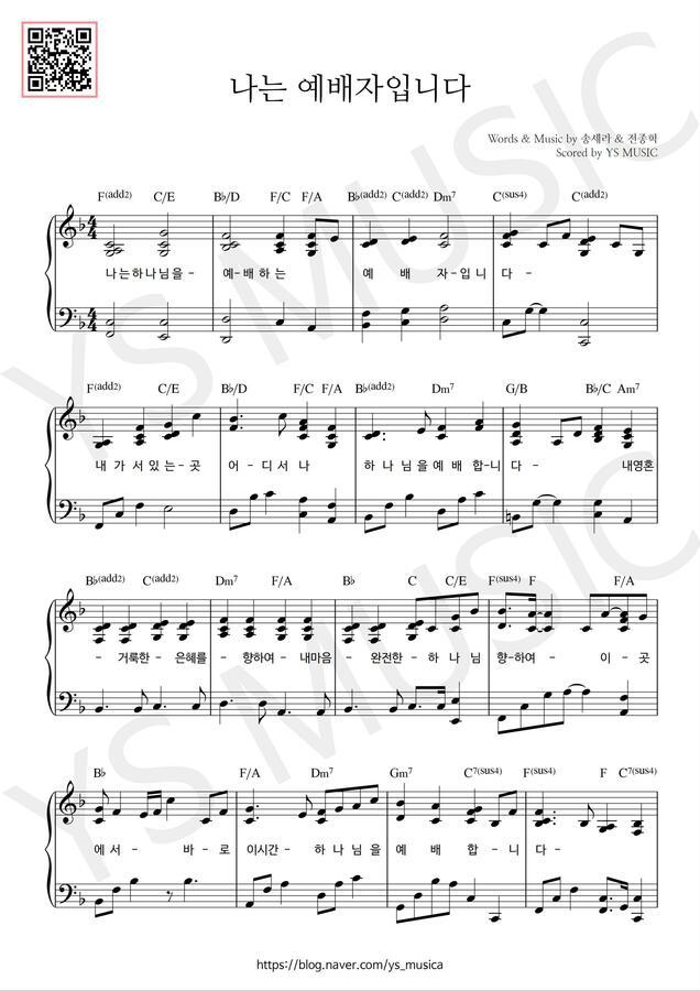 전종혁, 송세라 - 나는 예배자입니다 (쉬운 악보, 코드 반주) by YS MUSIC