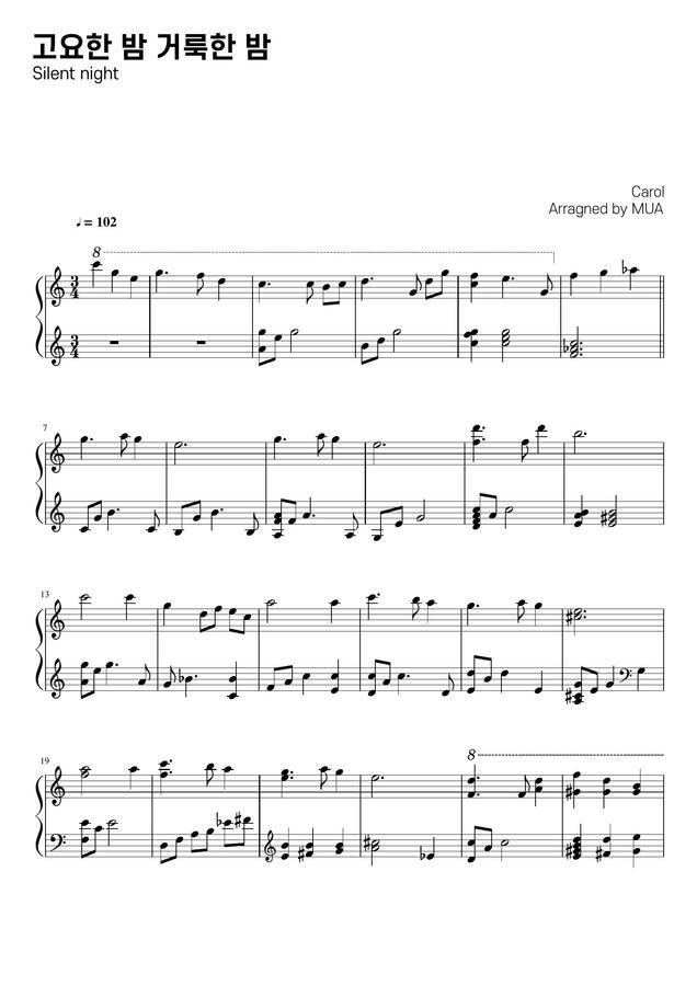 Silent Night, Holy Night (고요한 밤, 거룩한 밤) (쉬운 악보) by MUA
