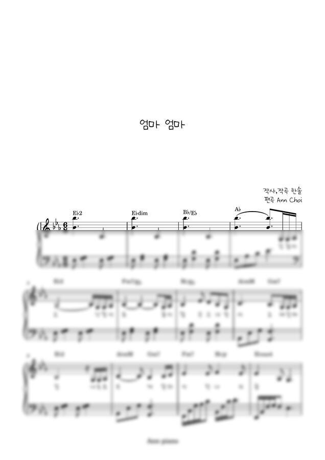 한솔 - 엄마 엄마,송정미 (연주곡 버전) by Ann Piano