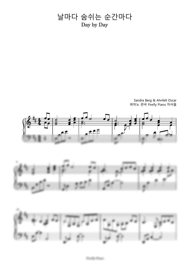 Sandra Berg & Ahnfel Oscar - 날마다 숨쉬는 순간마다 (day by day) by Firefly Piano