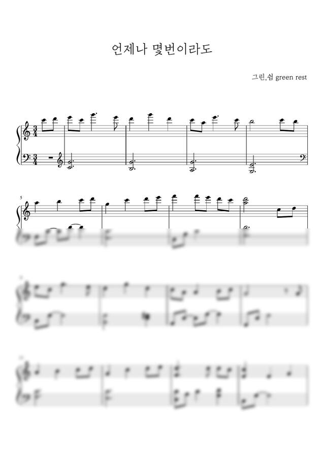 쉬운 다장조 악보 모음 5곡 (언제나 몇번이라도, 슈퍼스타, 학교종이 땡땡땡, 벚꽃엔딩, 고향의 봄) by 그린쉼