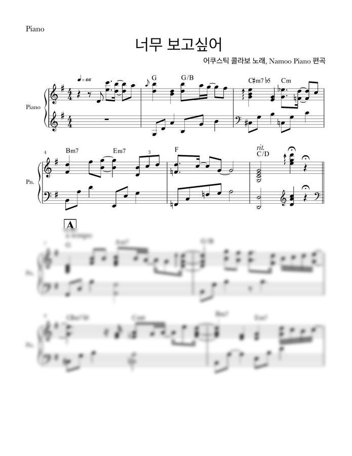 어쿠스틱 콜라보 - 너무 보고싶어 (중급 악보) by Namoo Piano