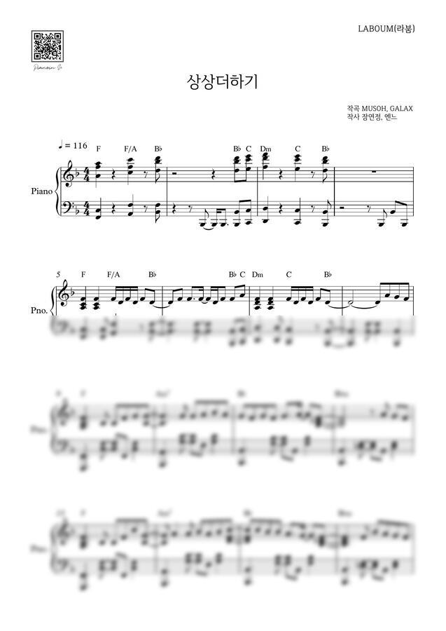 라붐 - 상상더하기 (MSG 워너비) by 피아노인유