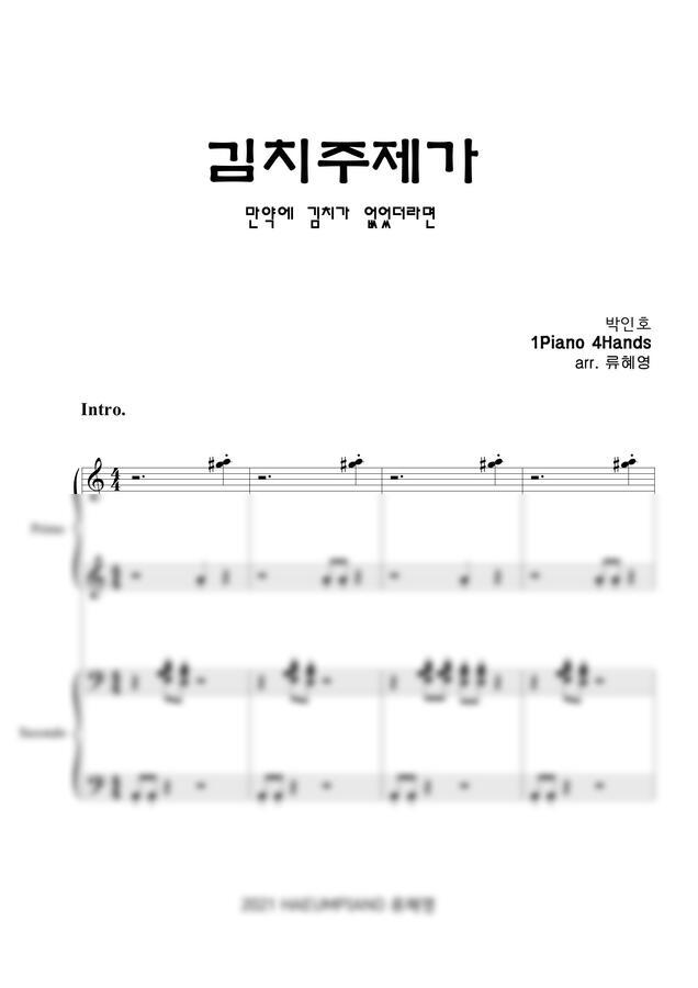 박인호 - 김치주제가 (쉬운 4hands) by 류혜영피아노