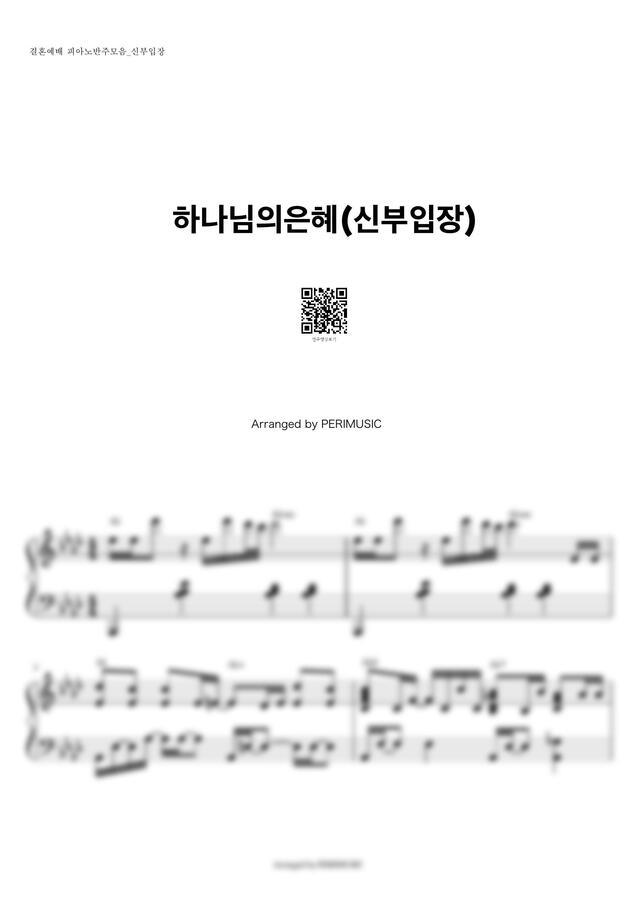 신상우 - 하나님의 은혜 (결혼식 신부 입장) by PERIMUSIC
