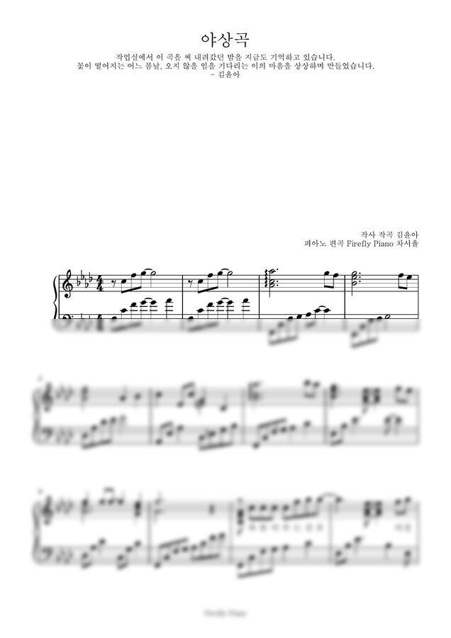 김윤아 - 야상곡 (원곡 키) by Firefly Piano