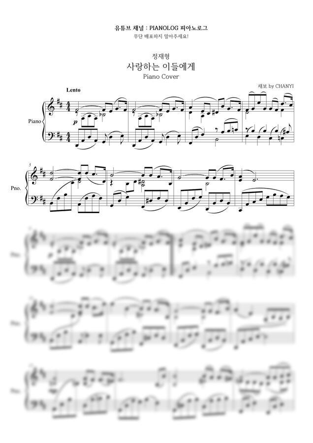 정재형 - 사랑하는 이들에게 by Pianolog 피아노로그 (CHANYI)