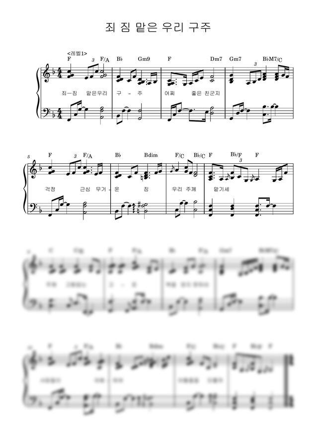 C.C.Converse - 죄 짐 맡은 우리 구주 (단계별 편곡) by 후니피아노
