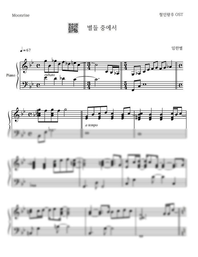 임한별 - 별들 중에서 (철인왕후 OST) by Moonrise