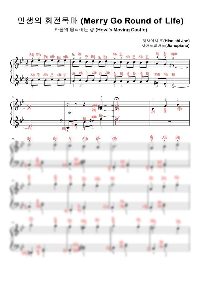 하울의 움직이는 성 OST - 人生のメリ-ゴ-ランド (인생의 회전목마) (계이름 악보) by 지아노피아노(Jianopiano)