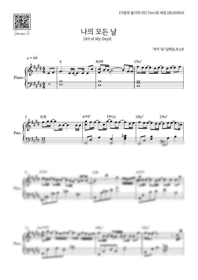 세정 - 나의 모든 날 (사랑의 불시착 OST) by 피아노인유