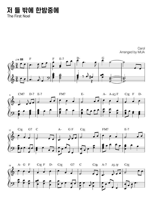 The First Noel (노엘, 저 들 밖에 한밤중에) (감성터짐 +쉬움) by MUA
