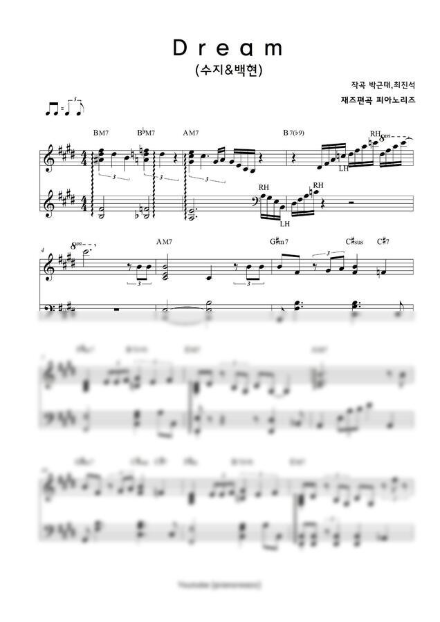 수지,백현 - Dream (재즈피아노 편곡) by pianoreazz