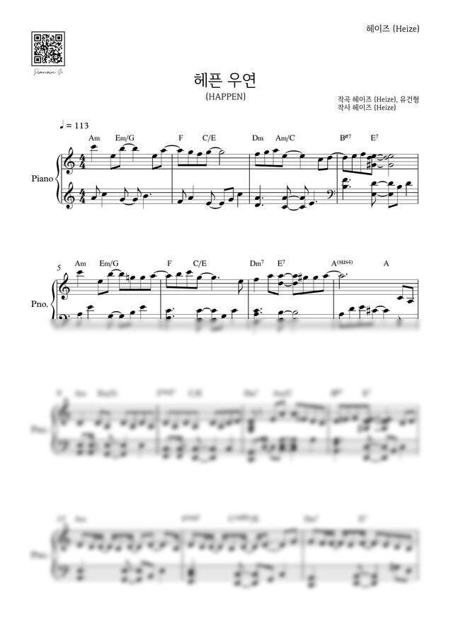 헤이즈 - 헤픈 우연 by 피아노인유