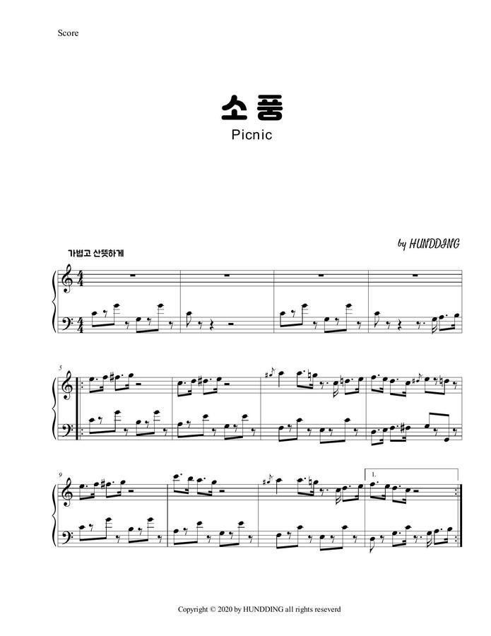 HUNDDING - 소풍 (자작곡)