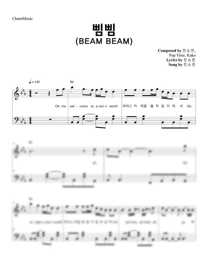 전소연 - 삠삠 (BEAM BEAM) (가사, 쉬운 악보) by 찬스뮤직