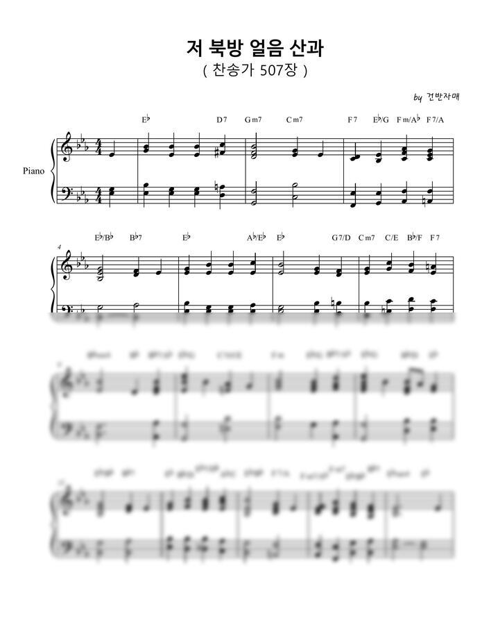 찬송가 507장 - 저 북방 얼음 산과 (찬송가 변주+반주) by 건반자매
