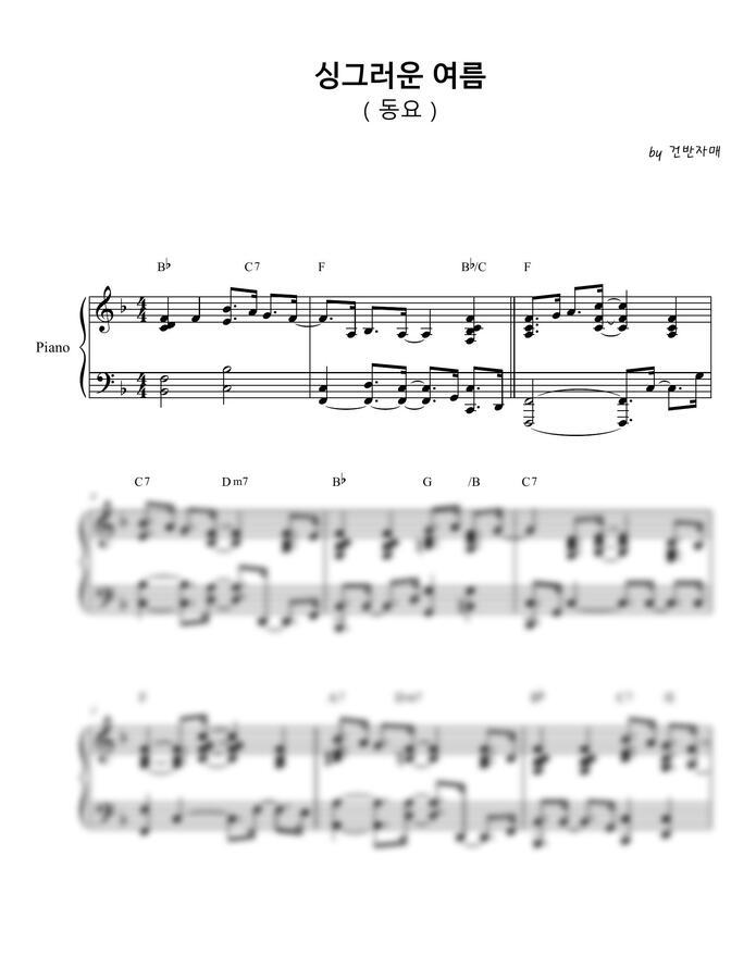 싱그러운 여름 (동요-피아노 반주) by 건반자매