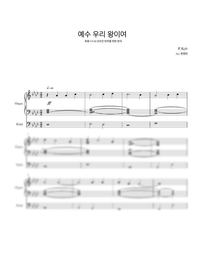 P. Kyle - 예수 우리왕이여 (찬송가 38장) (오르간 반주악보) by 한영태