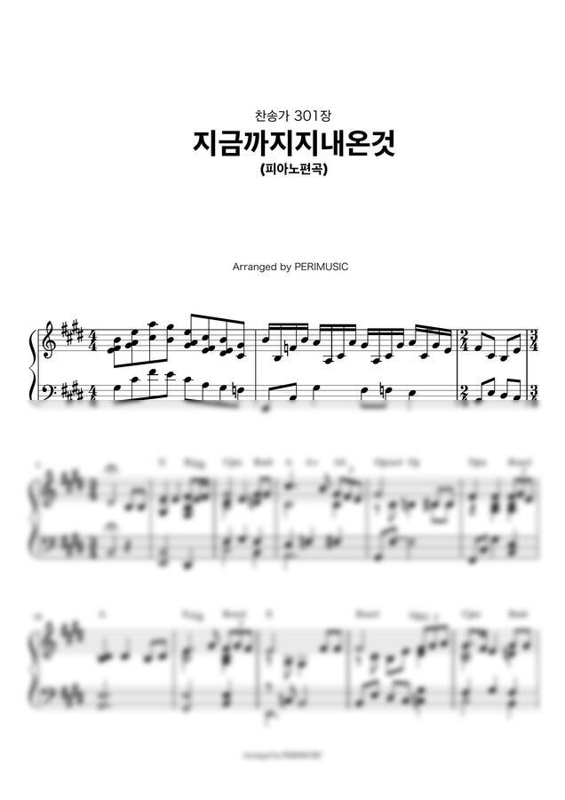찬송가301장 - 지금까지지내온것 (재즈피아노편곡) by PERIMUSIC