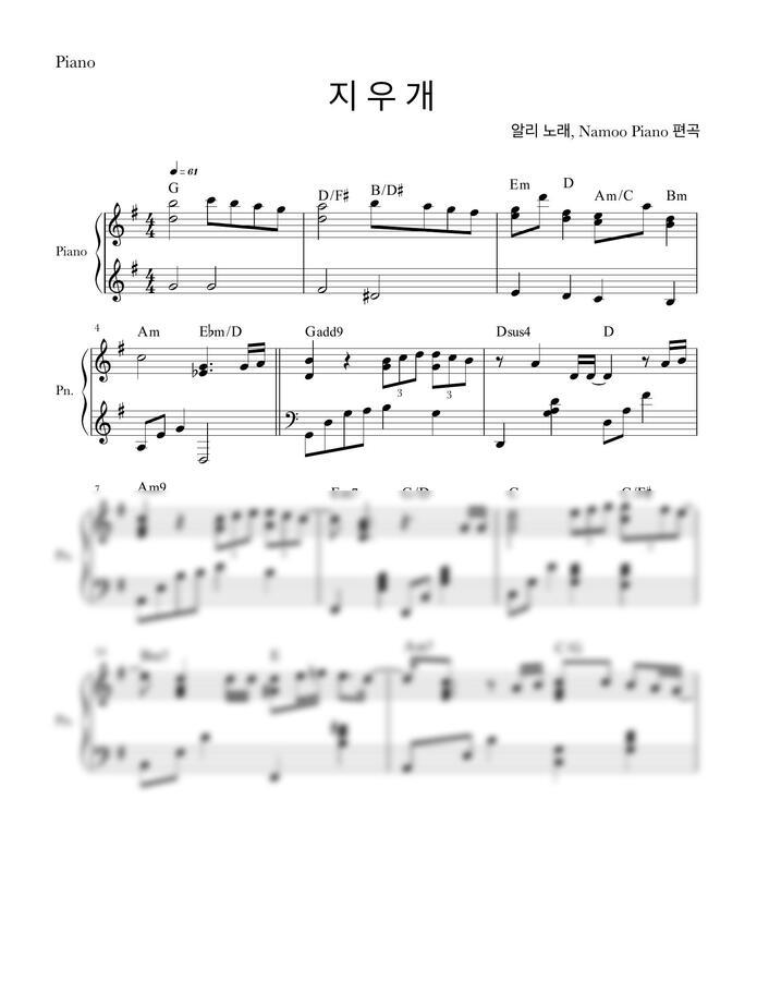 알리 - 지우개 (중급 악보) by Namoo Piano