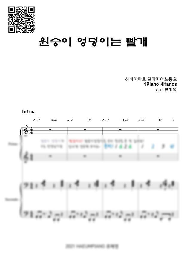 원숭이 엉덩이는 빨개 (4 hands, 펑크) by 류혜영피아노