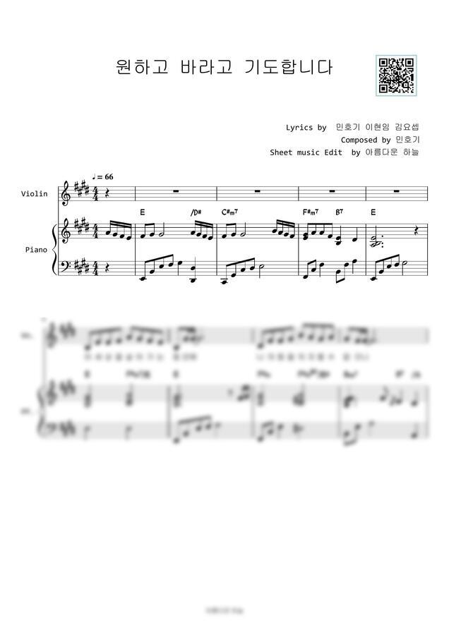 찬미워십 - 원하고 바라고 기도합니다 (E Key 3단악보) by 아름다운 하늘