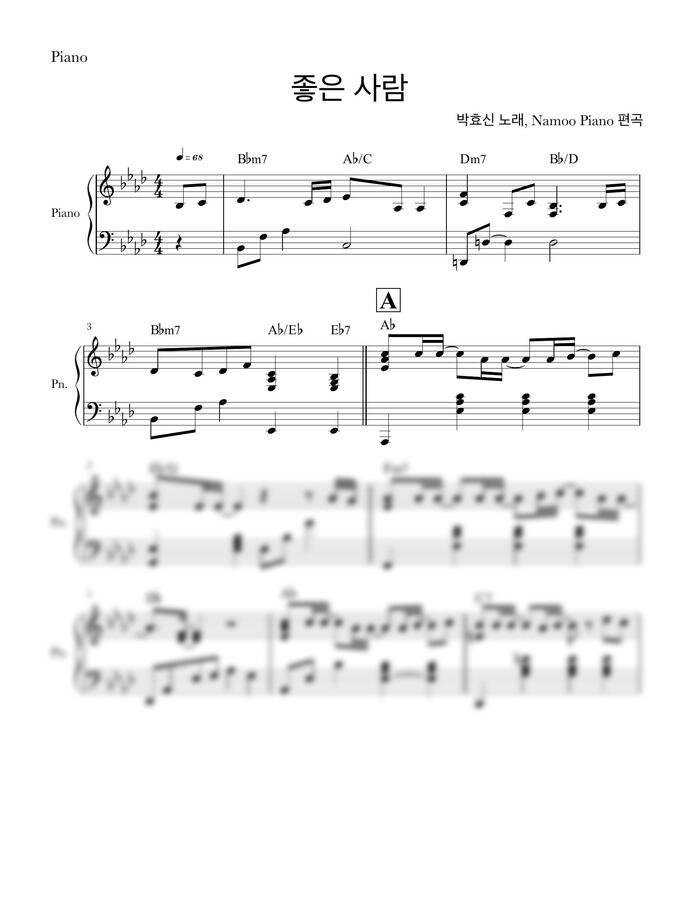 박효신 - 좋은 사람 (중급 악보) by Namoo Piano
