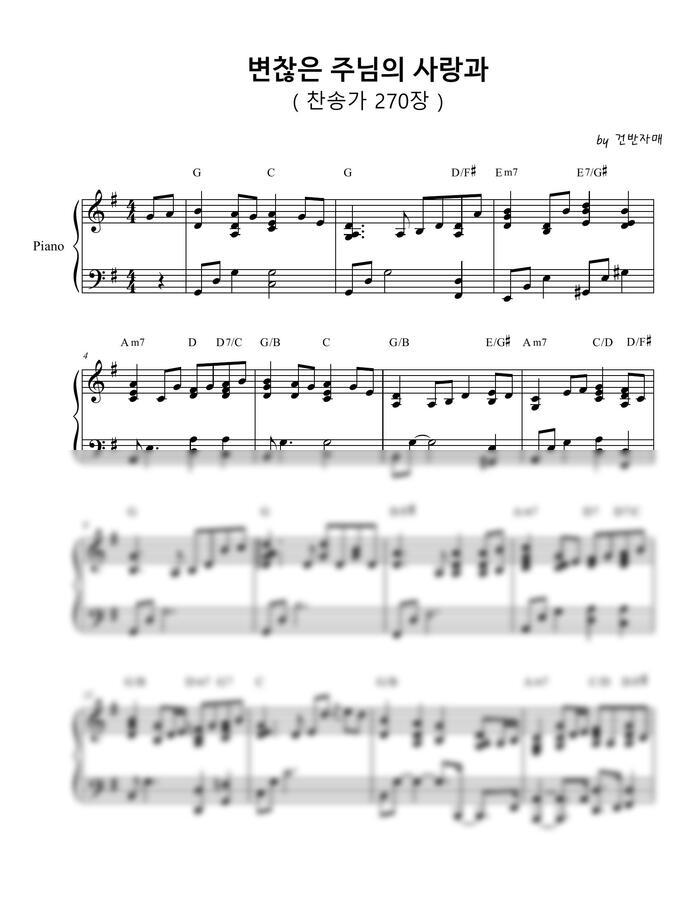 찬송가270장 - 변찮은 주님의 사랑과 (피아노 반주) by 건반자매