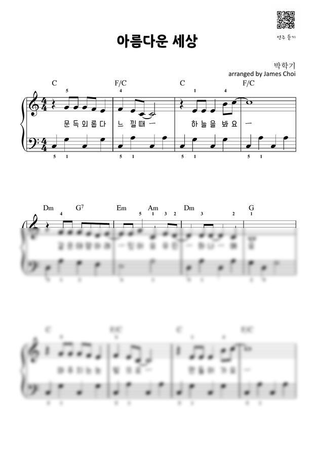 유리상자 - 아름다운 세상 (쉬운 악보_체100) by 제이C