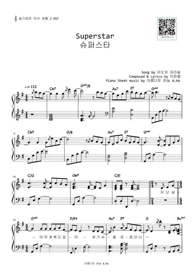미도와 파라솔 - 슈퍼스타 (슬기로운 의사생활2 OST, 원키) by 아름다운 하늘