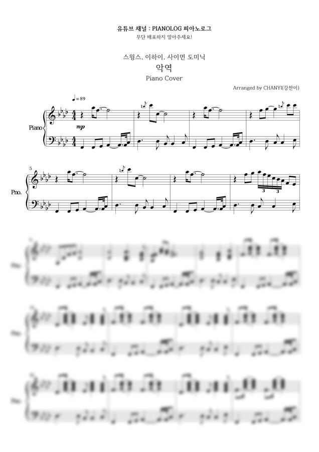 스윙스 - 악역 (Feat. 사이먼 도미닉, 이하이) (쇼미더머니9) by Pianolog 피아노로그 (CHANYI)