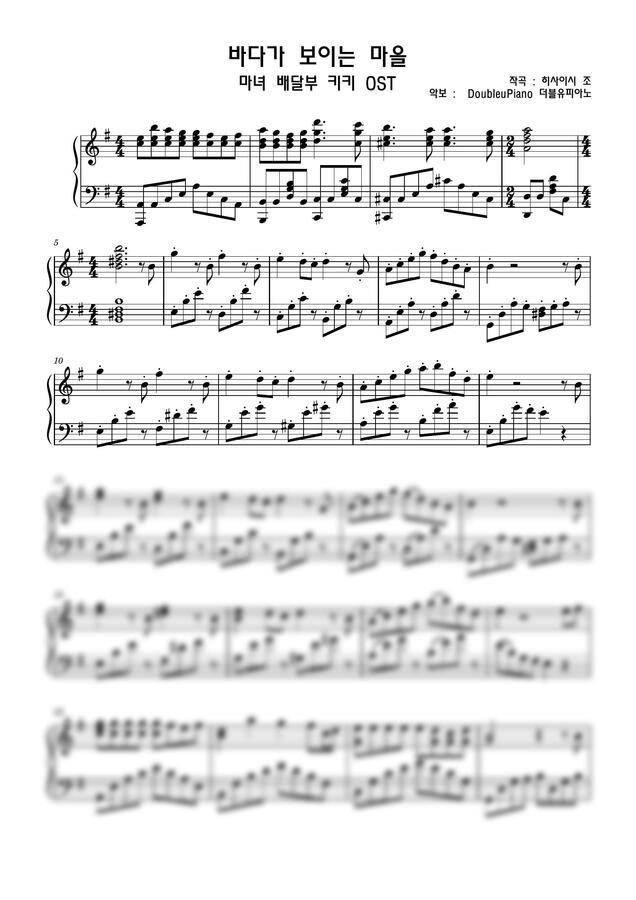마녀배달부키키OST - 바다가 보이는 마을 (오케스트라버전 편곡) by 더블유피아노 DoubleU Piano