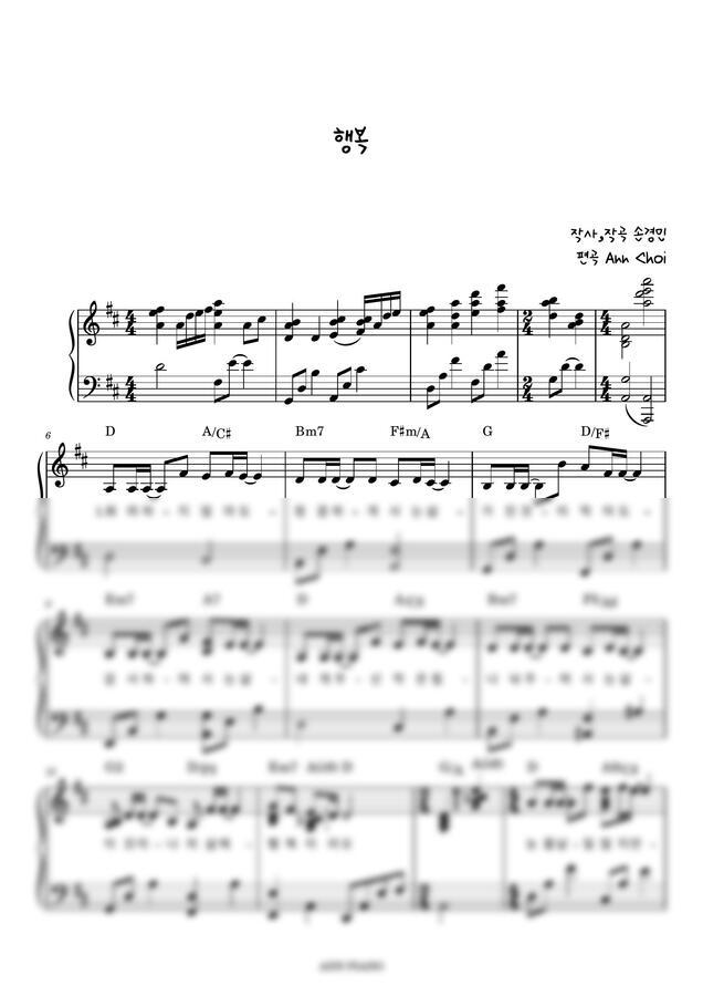 손경민 - 행복 C키,D키 악보 (하니) by Ann Piano