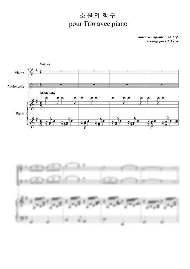 이소영 - 소원의 항구 (피아노 트리오) by CK Cecil
