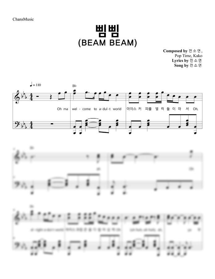 전소연 - 삠삠 (BEAM BEAM) (코드, 가사 포함) by 찬스뮤직