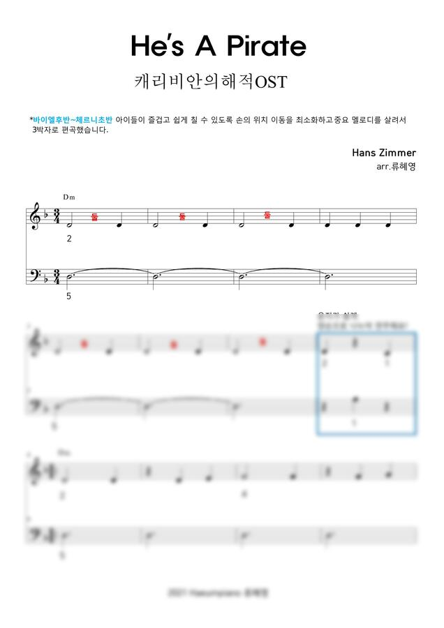 캐리비안의 해적OST - He's A Pirate (아주쉬운피아노 2단계) by 류혜영피아노
