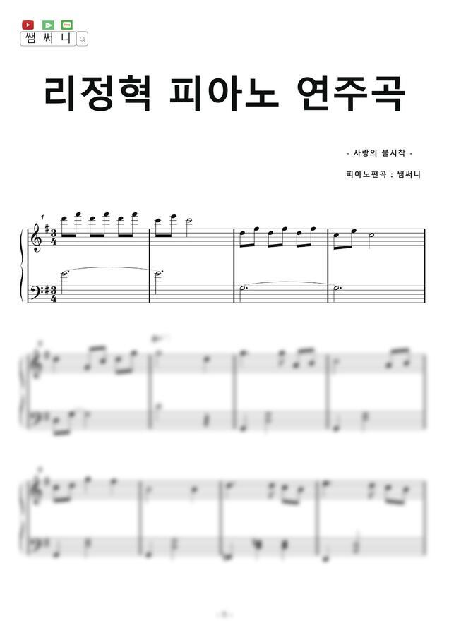 사랑의 불시착OST - 리정혁 피아노 연주곡 (형을 위한 연주곡) (쉬운악보) by 쌤써니