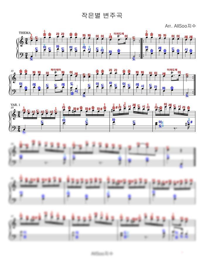 W.A. Mozart (모차르트) - 작은별 변주곡 VAR.1-6(도돌이표 생략) (계이름악보) by AllSoo지수