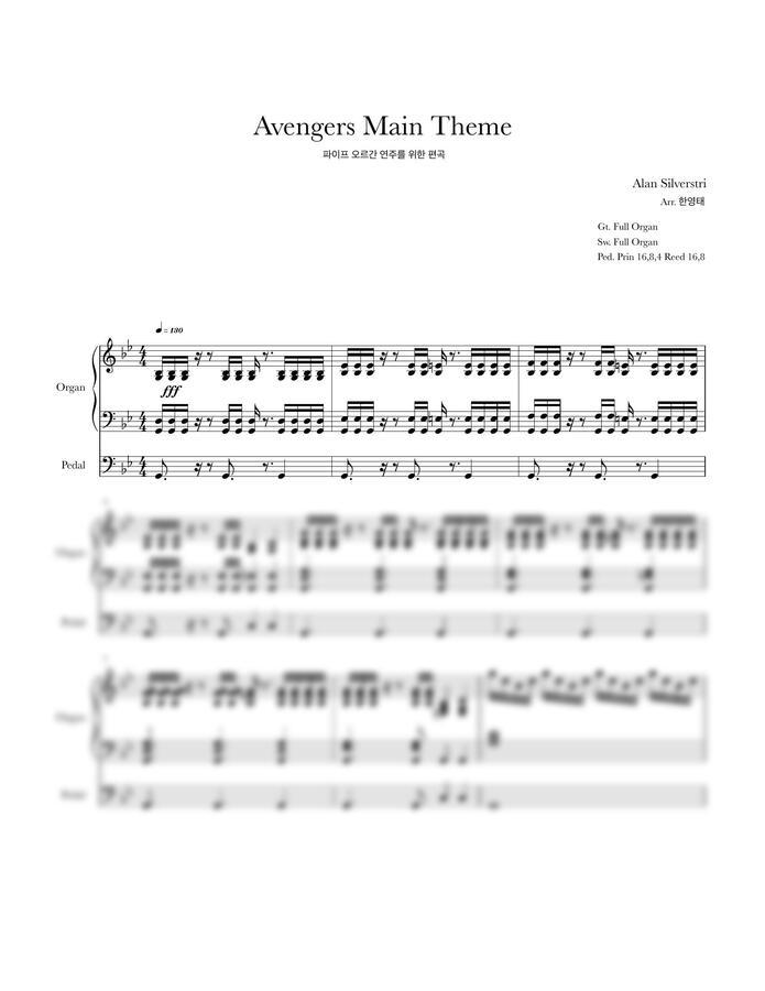 어벤져스 OST - Main Thema (오르간 편곡) by 한영태