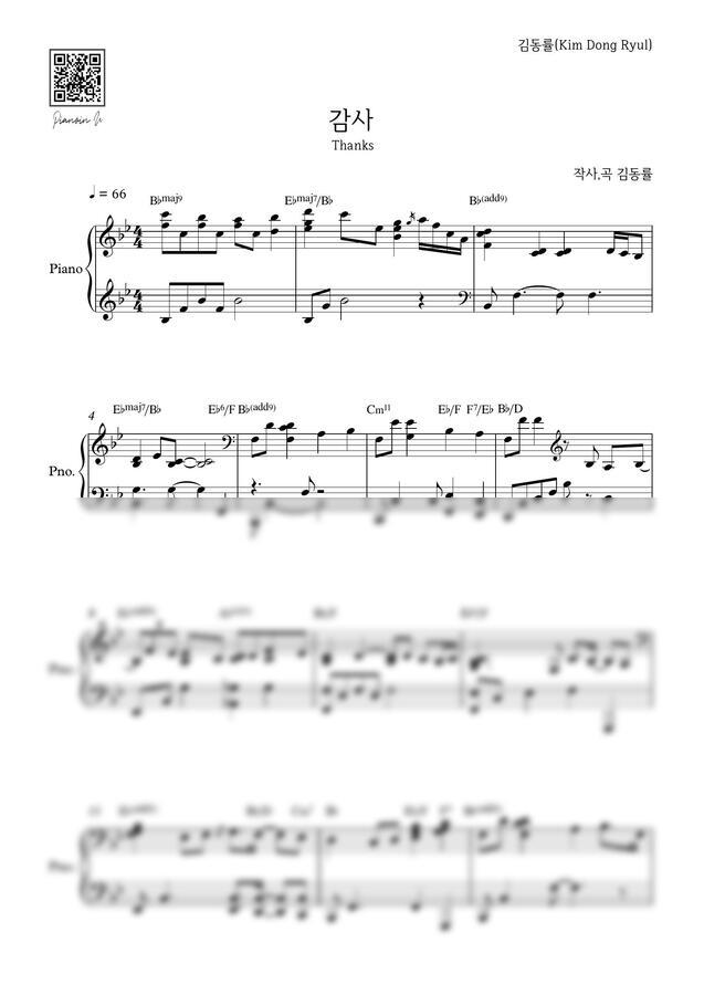 김동률 - 감사 by 피아노인유