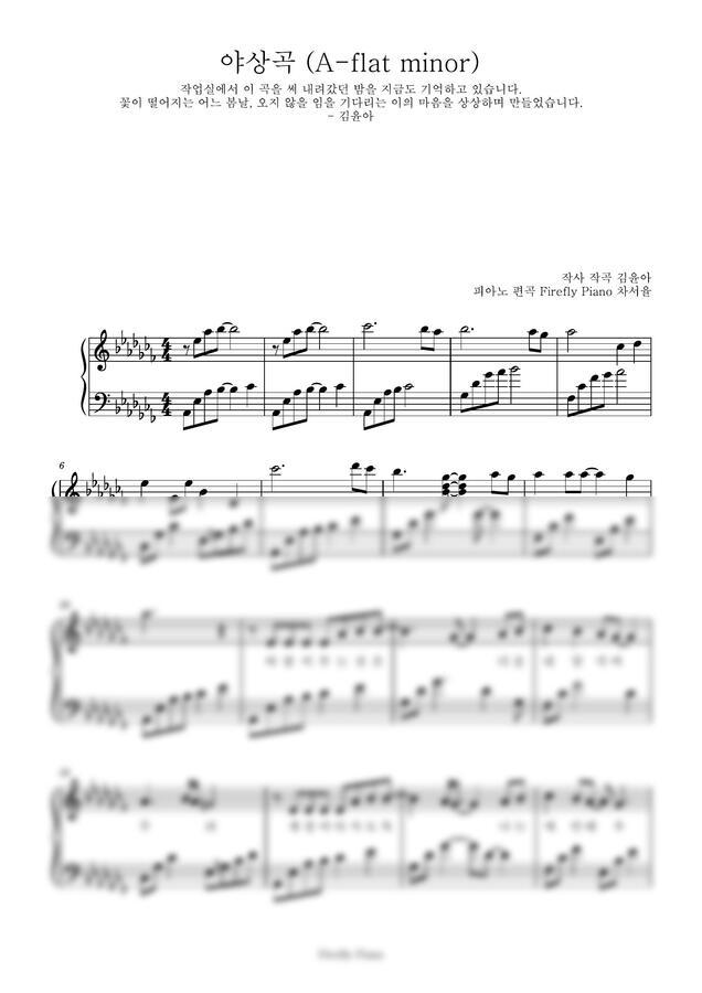 김윤아 - 야상곡 (Ab minor) by Firefly Piano