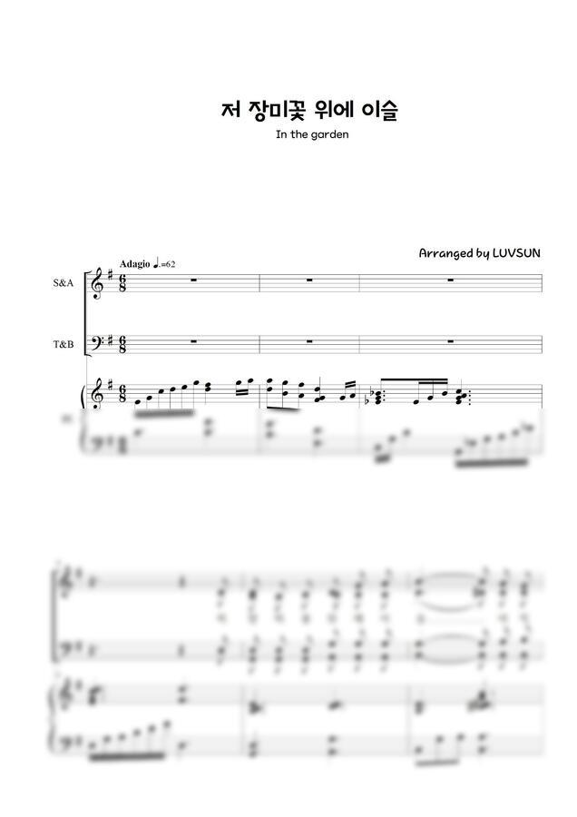 찬송가 - 저 장미꽃 위에 이슬 (In the garden) (특송 ver.) by LUVSUN Music