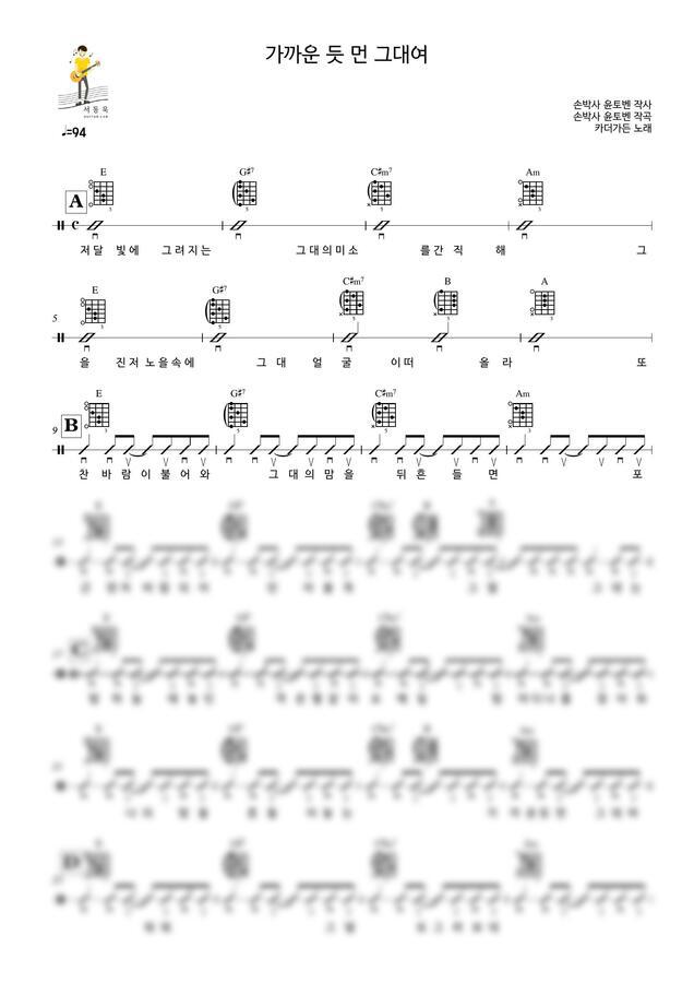 카더가든 - 가까운 듯 먼 그대여 (Guitar TAB) by 서동욱
